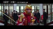 《站住!小偷》剧情版预告片(郑云 / 梁小龙 / 尤勇 / 吴启华 )