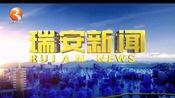 【浙江佬放送文化】瑞安电视台《瑞安新闻》2019年片头+片尾