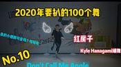 【红房子】2020年要扒的100个舞,No.10 A妹麦莉打雷姐热单Don't Call Me Angle 红房子 Kyle Hanagami编舞