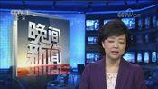 [视频]全国人大常委会法工委发言人就香港法院有关司法复核案判决发表谈话