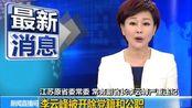 江苏原省委常委 常务副省长李云峰严重违纪 被开除党籍和公职 170407