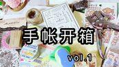 【饭团】购物开箱 jumk journal小工具 贴纸 印章 打印纸张 