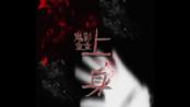 【有声故事】哈喽怪谈(鬼影人间)出品——《鬼影重重》系列之《上身》PART.3