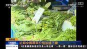 0001.中国网络电视台-[午夜新闻]商务部:近期全国蔬菜价格加速下降_CCTV节目官网-CCTV-13_央视网()[超清版]