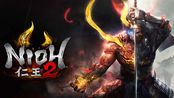 【阴阳之道】《仁王2》二周目boss速刷实况 混沌阴阳流玩法 大人,时代变了