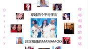 【MAMAMOO】穿越四个平行宇宙,注定相遇的Mamamoo,正规二辑收录曲《Destiny》 MV(自制)