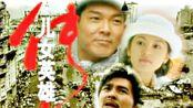 【怀旧】1999年《儿女英雄传》(元彪,贾静雯,曹颖,马伊琍,黄奕,尤勇,王亚楠,杨泽霖,连 凯)