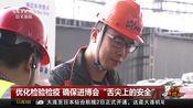 """[中国新闻]优化检验检疫 确保进博会""""舌尖上的安全"""""""