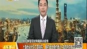 视频|上海优化社区口罩供应: 局村委会预约登记+指定药店购买