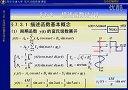 自动控制理论65-视频教程-西安交大-到www.Daboshi.com