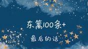 【东篱】【100条 +】【给迷篱的信】