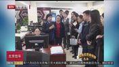 """[北京您早]政务服务""""一网通办"""" 企业开办全程网上办理"""