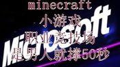 【枫的实况】minecraft小游戏;职业竞技场EP.1只撑了50秒就被ban的男人=。=—在线播放—优酷网,视频高清在线观看