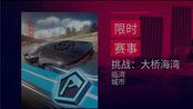 【狂野飙车9-国服】自动火山 挑战大桥海湾:临湾城市 1:04:695