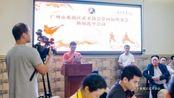 广州市番禺区武术协会第四届常务理事会换届选举大会