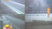 河北省高速路况信息直播7:46