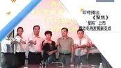 3.潍坊TV聚焦栏目:爱购商城上市,撬动电商发展支点_标清—在线播放—优酷网,视频高清在线观看