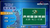 2007年12月8日CCTV-1《新闻30分》中间广告(含午间天气和海洋预报)