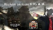【FF14 x Micheal Jackson】点击变身领取你的机工城MJ(雾)