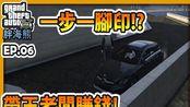 【RHung】GTA5RP一步一脚印!带王老板赚钱!?|海熊RP-EP6☆