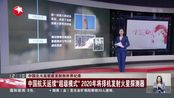 """中国北斗高密度发射创世界纪录:中国航天延续""""超级模式"""" 2020年将择机发射火星探测器"""