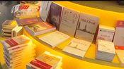 [山西新闻联播]山西省庆祝新中国成立70周年主题出版物联展
