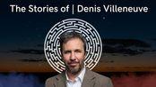 【丹尼斯·维伦纽瓦自述:电影的魅力 / How Denis Villeneuve Tells a Story