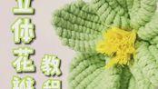 【小蜗牛编织社】立体花瓣儿教程 编绳结艺