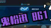 【崩坏3】官服红莲鬼粉迅861击破!可出870+