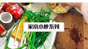 家常小炒之 土豆回锅肉
