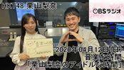 200412 音楽な時間 HKT48 栗山梨奈 コメント石安伊