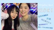 VLOG-1 五月天上海演唱会+0踩雷美食记录