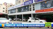 今起购车上牌一站式办结 多家4S店正在办理授权手续
