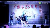 茂名职业技术学院广播站第23届站庆DJ操作部《Roly Saturday》