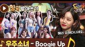 20191222 宇宙少女 tvN (惊人的星期六) EP.89 官方片段