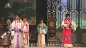 越剧《红楼梦·黛玉进府》王婉娜 忻雅琴 史燕彬演唱