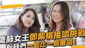 #211 铁肺女王 邓紫棋接唱挑战!粉丝们一个比一个会唱!◆嘎老师 Miss Ga 歌唱教学 学唱歌◆