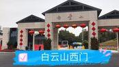 广州白云山景区因疫情防控,从2月6日起关闭14个门,调整开放时间