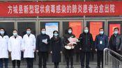 南阳方城县两例冠状肺炎已康复出院,感谢白衣天使