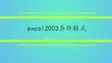 excel2003条件格式