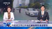 湖北:今起武汉市以外地区解除离鄂通道管控