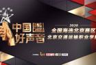 中国好声音北京赛区(北京交通运输职业学院)第52期