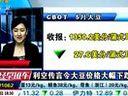 利空传言令大豆游 ,www.jjlaser.com,价格大幅下跌(流畅)_