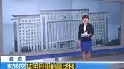 [国内]黑龙江贫困县现豪华办公楼04·11.flv