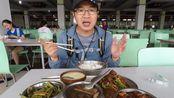 走进湖北宜昌三峡大学,在大学食堂吃四菜一汤才31元