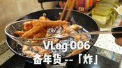 [春节] VLog 006 备年货 (老洛阳丸子) --「炸」