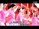 视频: 吉祥十八(冯渊版MTV歌曲)