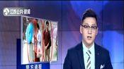 浙江警方通报失联女童案件调查情况:女童系溺水身亡 租客有轻生厌世倾向