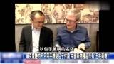 台湾媒体:库克在大陆用手机点了包子,明白为什么没人用苹果支付