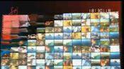 黑龙江卫视2010.8.3 18:30:00-18:30:23新闻联播片头